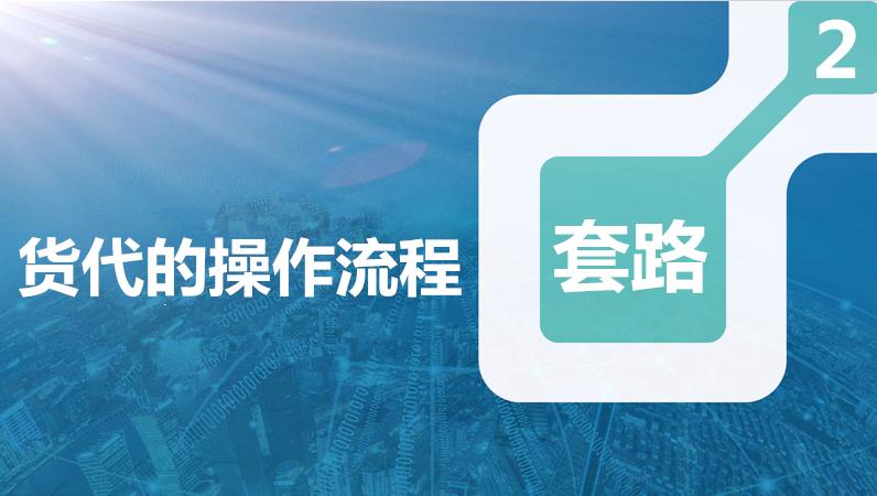 最好的深圳海運貨代公司2.