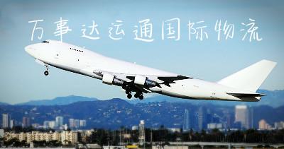 深圳到南非空运航线